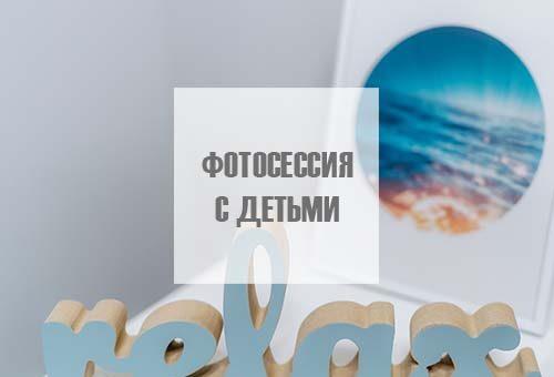 ФОТОСЪЕМКА С ДЕТЬМИ
